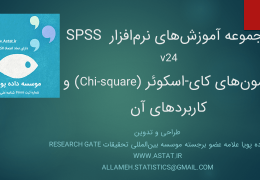 Chi-square-Tests-SPSS-Workshop-1-astat.ir_