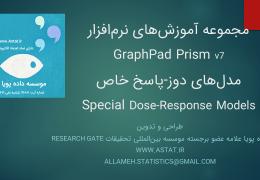 GraphPad-Prism-Dose-Response-Special-workshop-1-astat.ir_