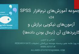Goodness-of-fit-SPSS-Workshop-1-astat.ir_