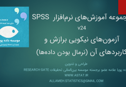 Goodness-of-fit-SPSS-Workshop-1-astat.ir_