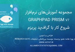 کارگاه آموزشی شروع کار با GraphPad Prism