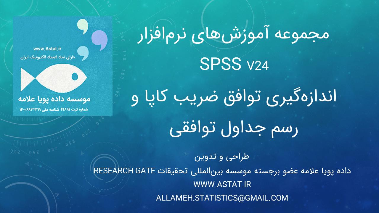 Agreement-Kappa-SPSS-Workshop-1-astat.ir_