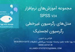 Logistic-Regression-SPSS-Workshop-1-astat.ir_