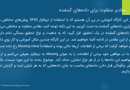 Missing-Values-SPSS-Workshop-2-astat.ir_