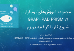 GraphPad-Prism-workshop-education-1-astat.ir_