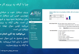 GraphPad-Prism-workshop-education-2-astat.ir_