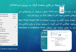 GraphPad-Prism-workshop-education-25-astat.ir_