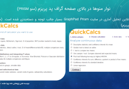 GraphPad-Prism-workshop-education-31-astat.ir_