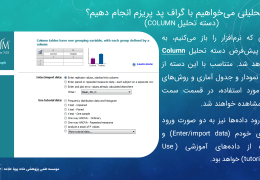 GraphPad-Prism-workshop-education-9-astat.ir_