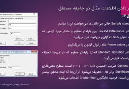 Sample-Size-Estimation-Minitab-Workshop-6-astat.ir_