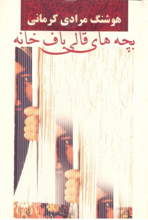 ghalibafi