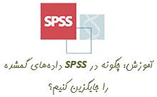 داده های گمشده در spss