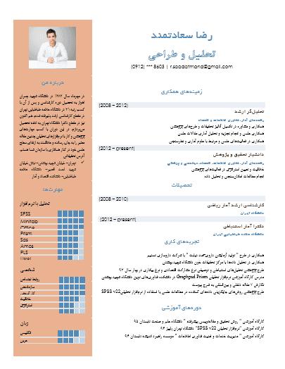 رزومه Resume 10