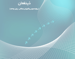کاور Cover 14