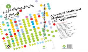 کتاب روش تحلیل آماری