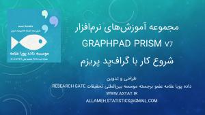 آموزش نرم افزار Graphpad Prism