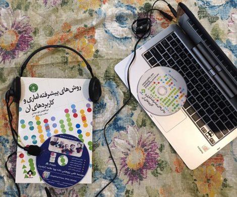 مجموعه آموزشی آمار از مقدماتی تا پیشرفته (ارسال رایگان به تهران و شهرستان)