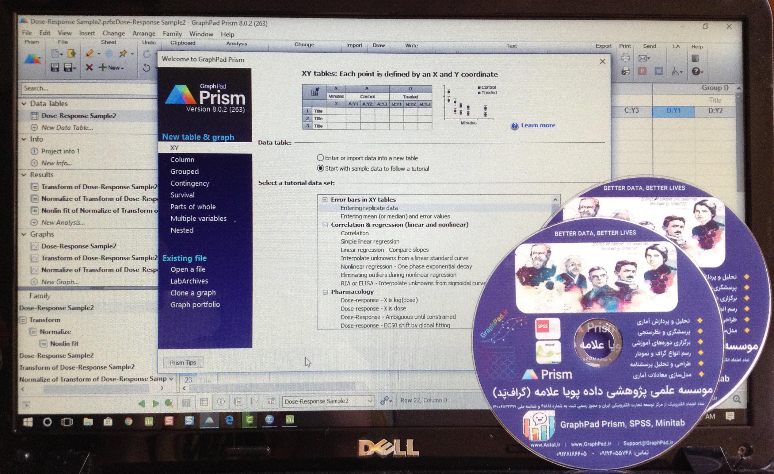 DVD آموزش گراف پد پریسم (ارسال رایگان به تهران و شهرستان)